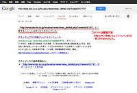Wwwgooglecojp_screen_capture_2012_2