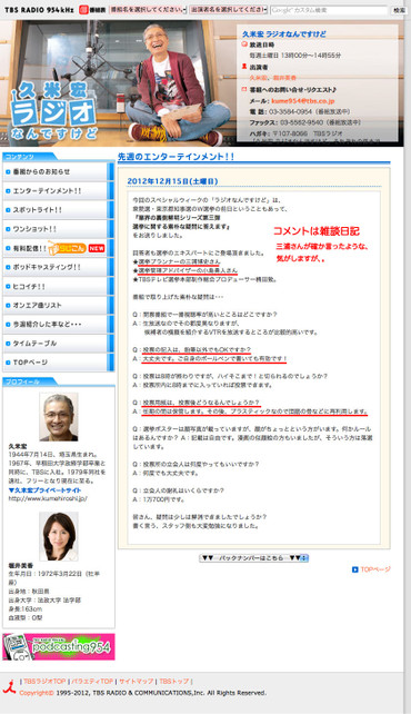 Wwwtbscojp_screen_capture_201212231