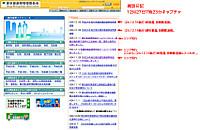Wwwsenkyometrotokyojp_screen_captur