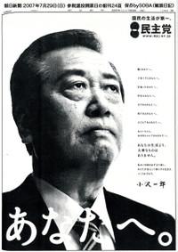 20070729ozawa_