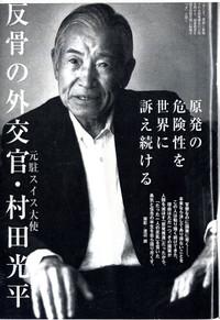 20120616muratakouhei_