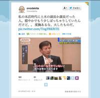 Twitter_onodekita__