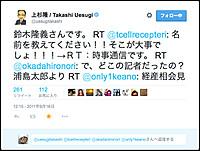 Takashi_uesugitwitter_rt_tcellrec_2