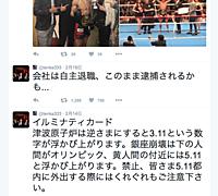 Tenka333_twitter201602191717