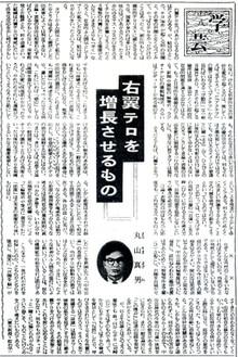 19610218maruyamamasao