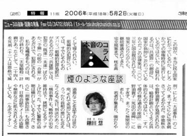 20060502column_kamatasatoshi_