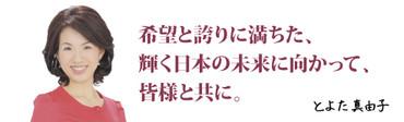 Toyota_mayuko_top_5
