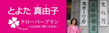 Toyota_mayuko_top_7