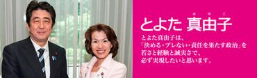 Toyota_mayuko_top_9